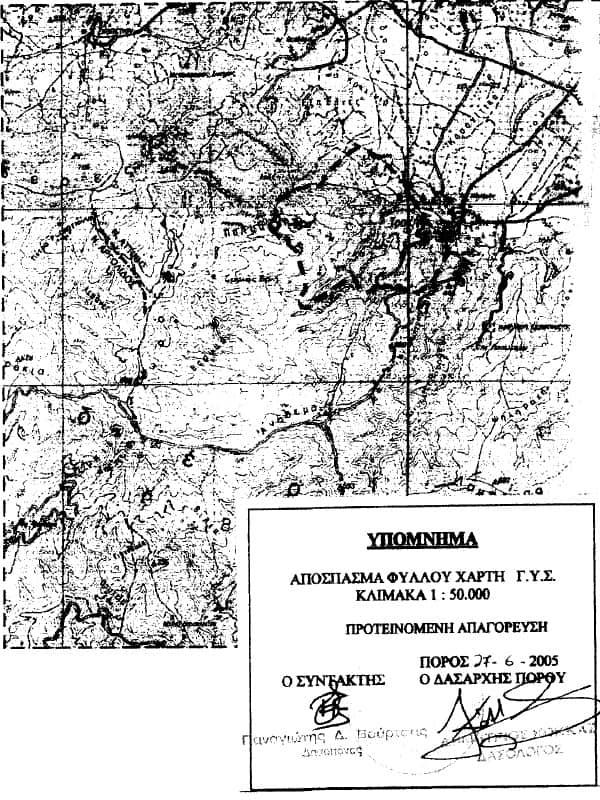 Παράταση απαγόρευσης κυνηγίου στην περιοχή Πολυκάρπη, Δήμου Τροιζηνίας-Μεθάνων
